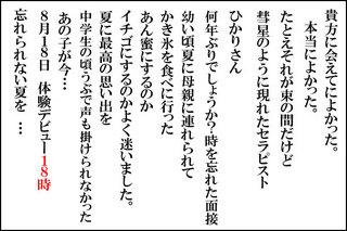 hikari1.jpg
